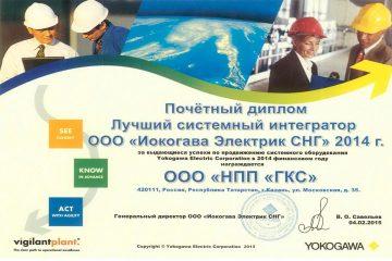 Компания ООО «НПП «ГКС» отмечена дипломом ООО «Иокогава электрик СНГ»