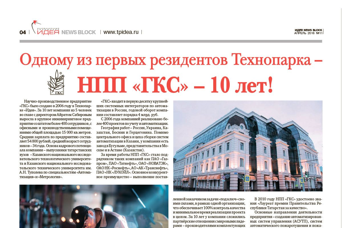«Корпоративная газета «ИДЕЯ NEWS BLOCK» (апрель 2016г.)