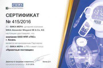 НПП «ГКС» — авторизованный партнер АО «ВИКА МЕРА»
