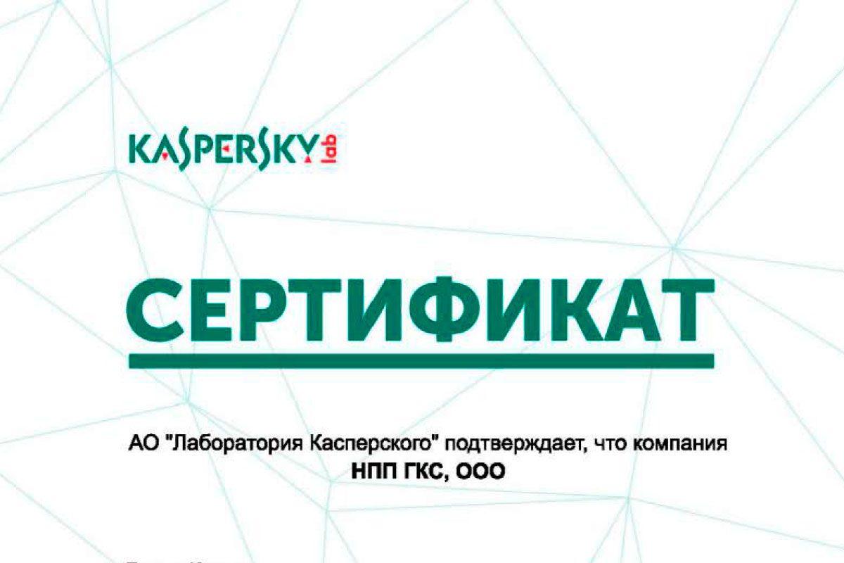 НПП «ГКС» — авторизованный партнер «Лаборатории Касперского»