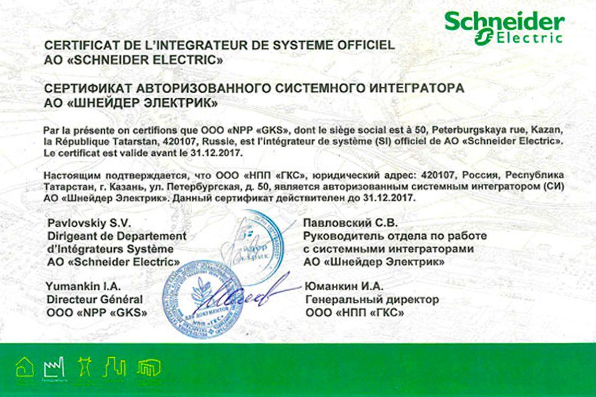 НПП «ГКС» обновило статус авторизованного системного интегратора АО «Шнайдер Электрик»