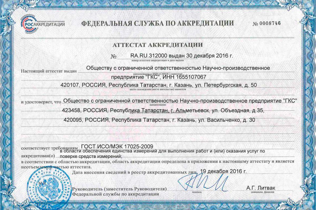 НПП «ГКС» подтвердило компетентность в области обеспечения единства измерений