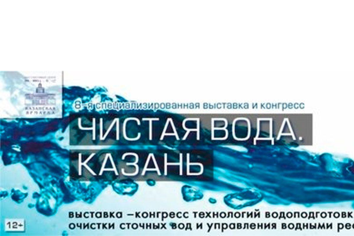 НПП «ГКС» приняло участие в VIII специализированной выставке и конгрессе «Чистая вода. Казань»