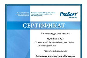 НПП «ГКС» — системный интегратор «Прософт-Системы»