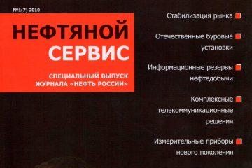 «Нефтянной сервис» (июль 2010)