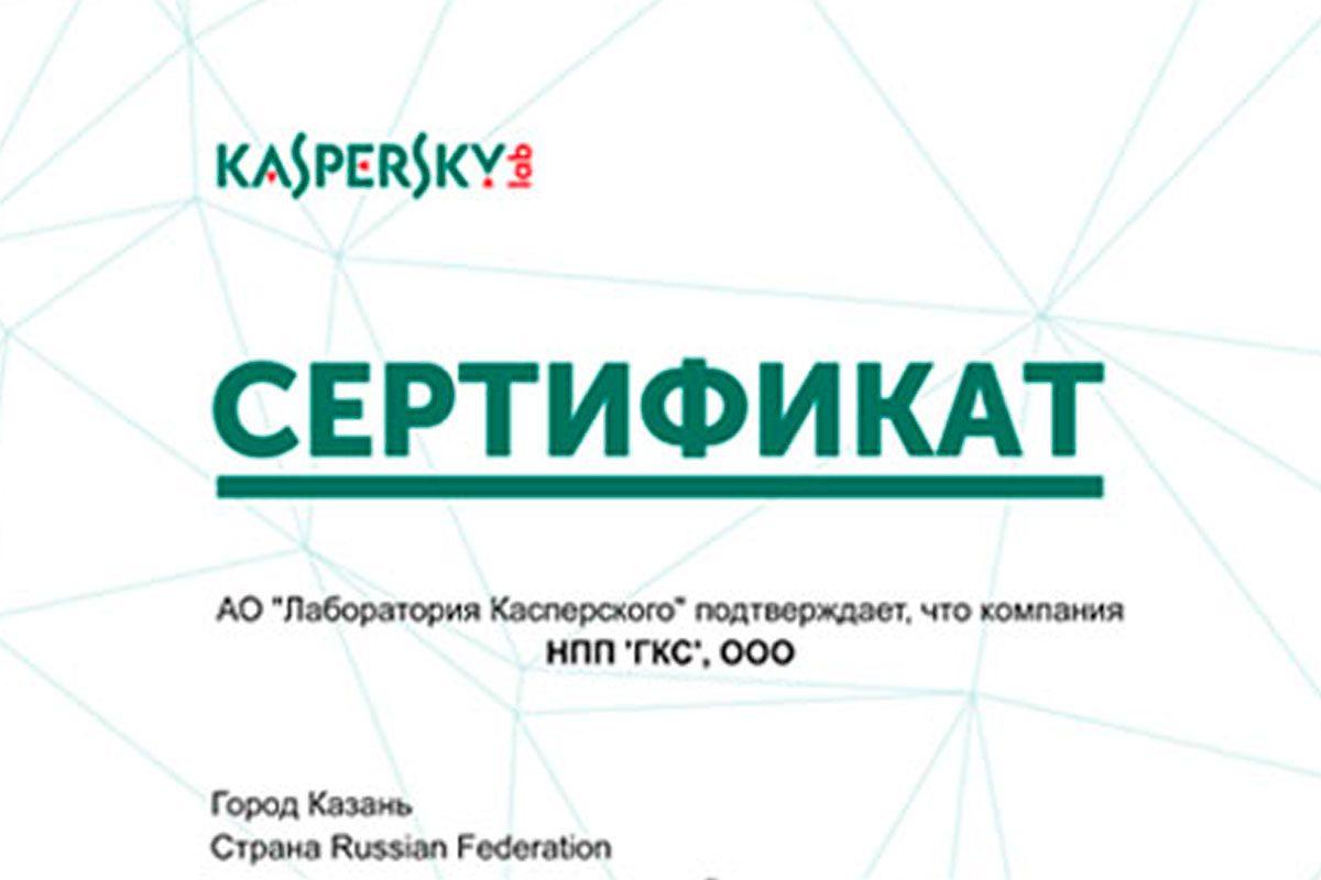 ООО НПП «ГКС» — авторизованный партнер АО «Лаборатория Касперского»