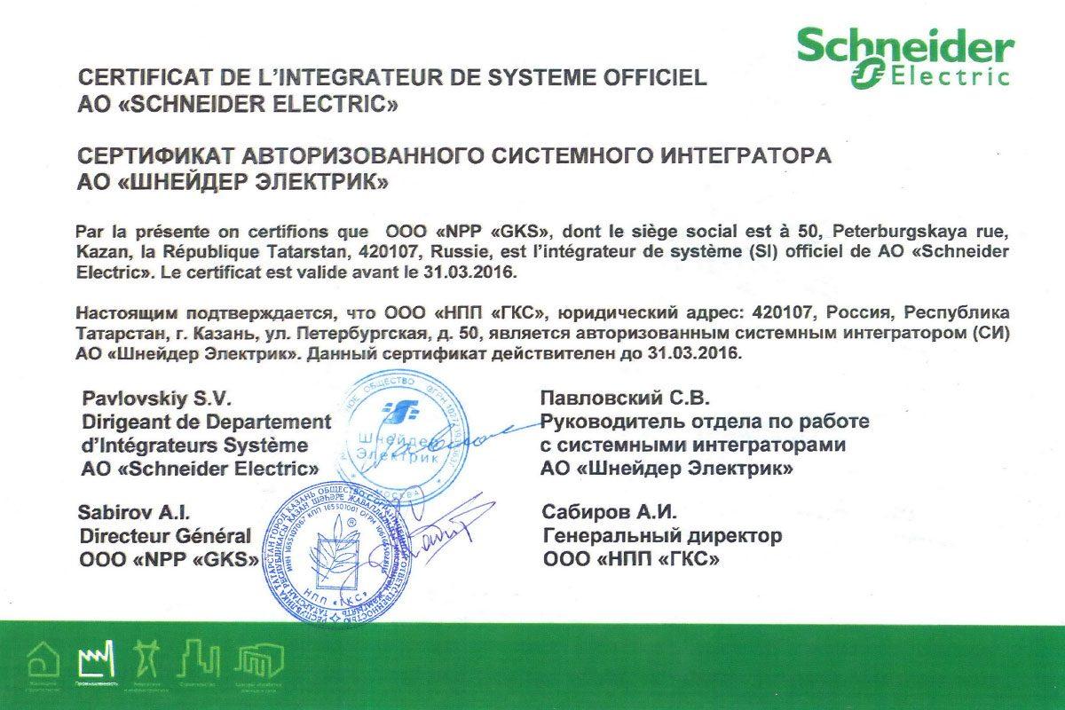 ООО «НПП «ГКС» получен сертификат АО «Шнейдер Электрик»