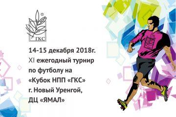 XI ежегодный турнир по футболу на «Кубок НПП «ГКС»
