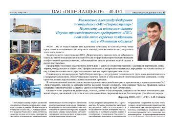 Журнал «КУРЬЕР-МЕДИА» (ноябрь 2008)