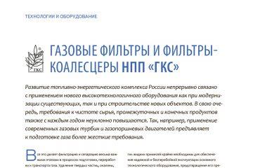 Журнал «НЕФТЬГАЗПРОМЫШЛЕННОСТЬ» №4 (49) (ноябрь 2013  г.)