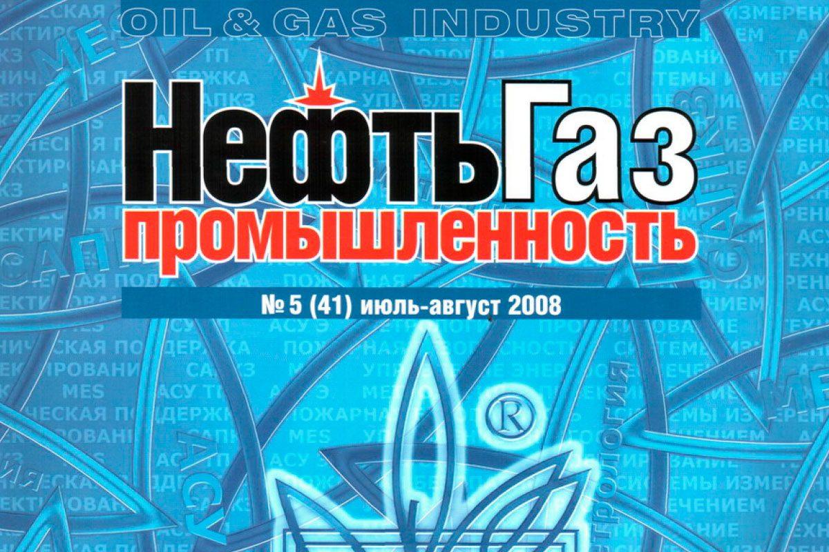 Журнал «НЕФТЬ ГАЗ ПРОМЫШЛЕННОСТЬ» (июль-август 2008)