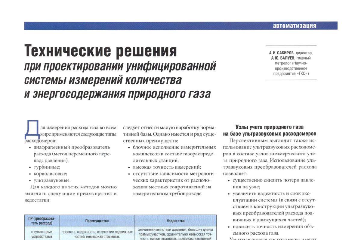 Журнал «Нефть, газ, промышленность» (июнь-июль 2007)