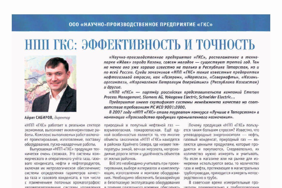 Журнал «РОДИНА» (2008)