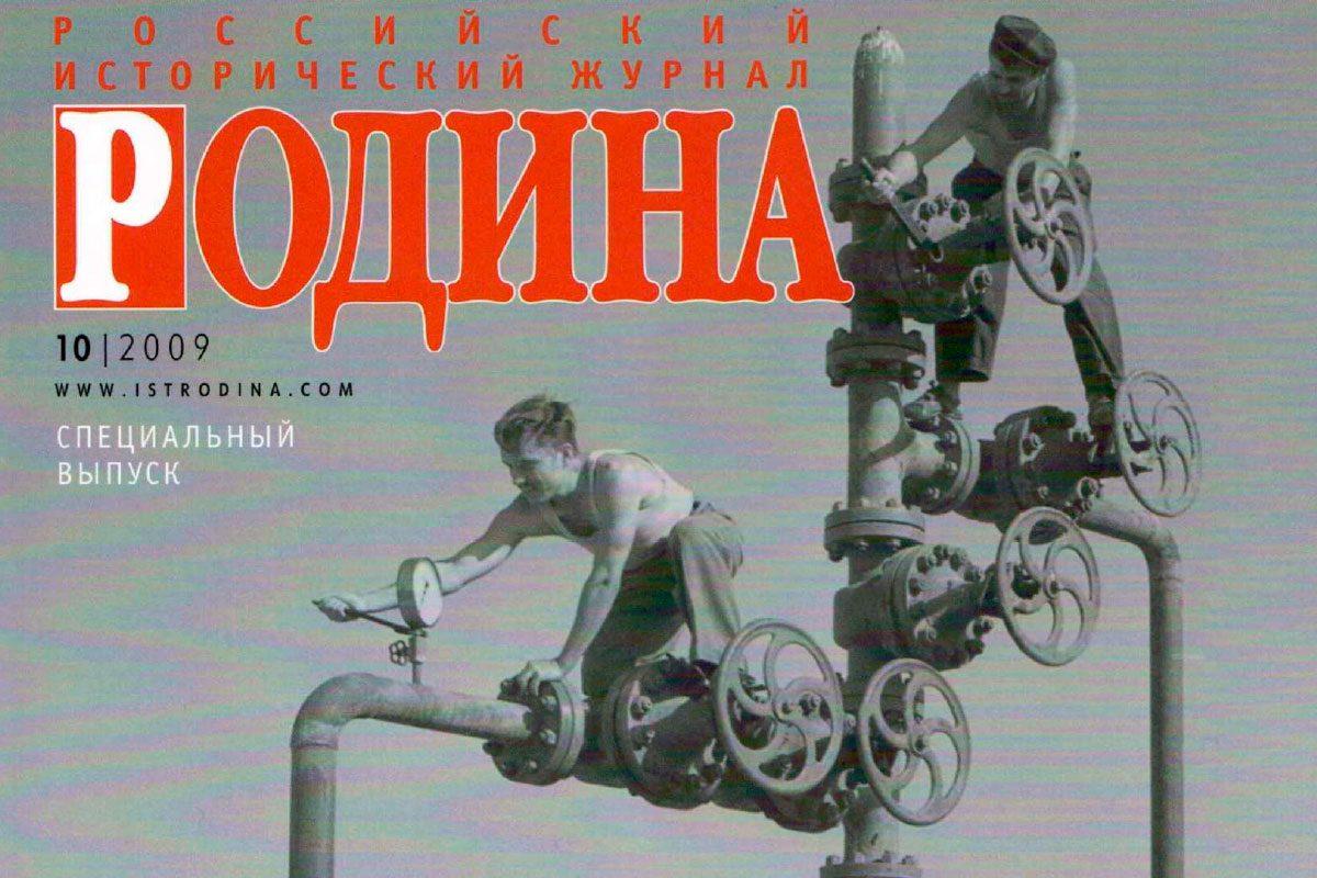 Журнал «РОДИНА» (спецвыпуск сентябрь 2009)