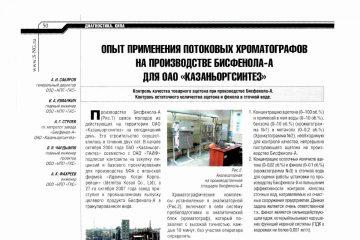 Журнал «СФЕРА-НЕФТЕГАЗ» (первое полугодие 2009)