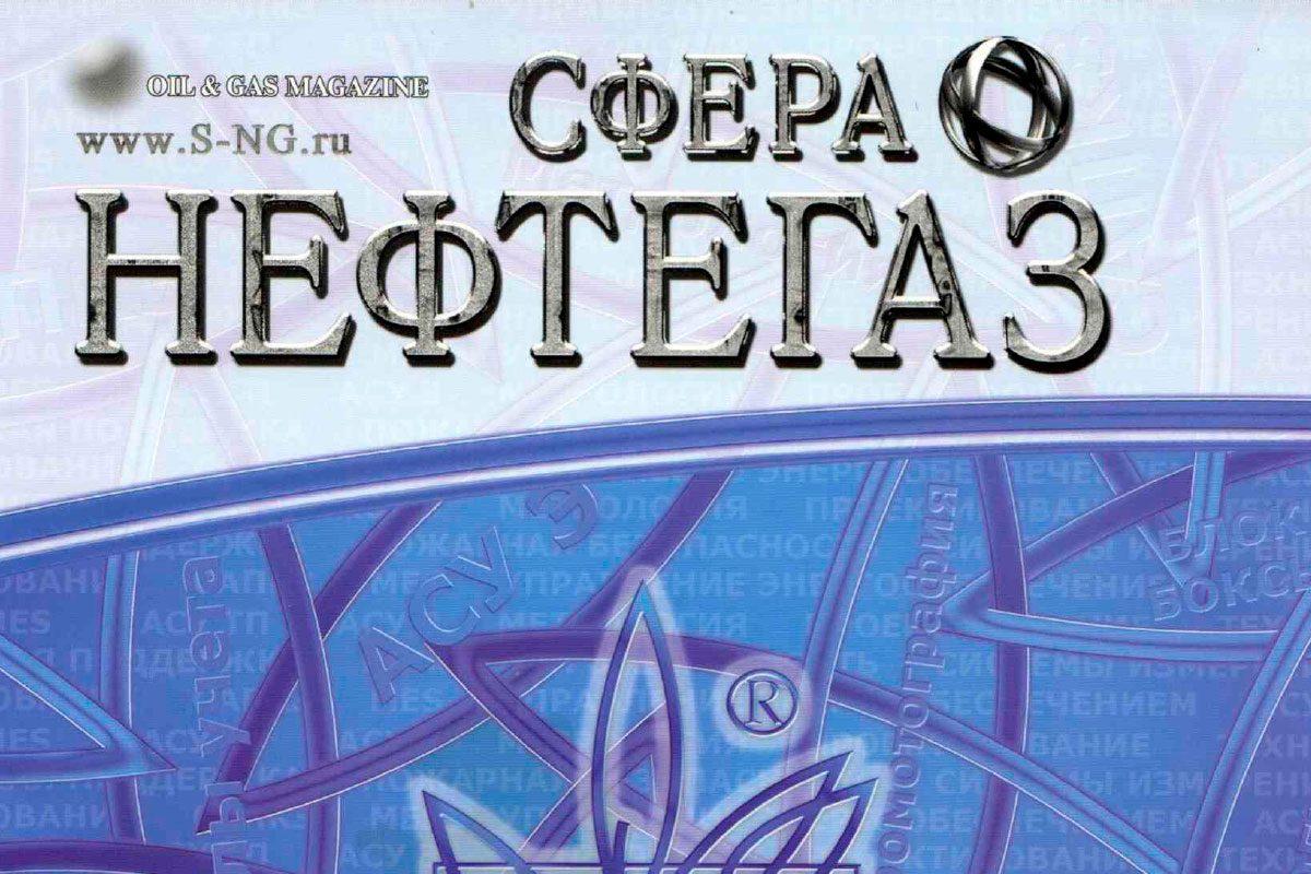 Журнал «СФЕРА-НЕФТЕГАЗ» (спецвыпуск MIOGE-2009)