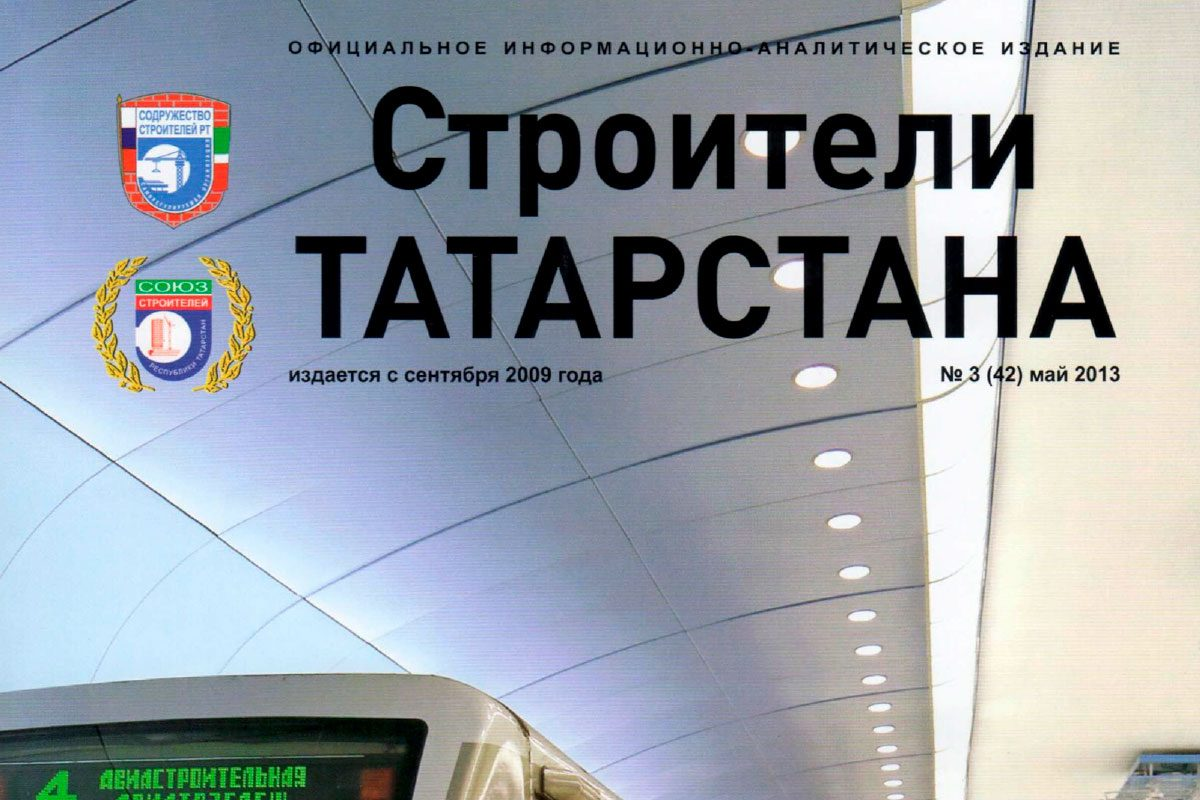 Журнал «Строители Татарстана» (май 2013)